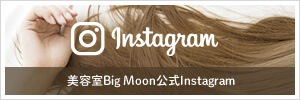 美容室Big Moon公式Instagram