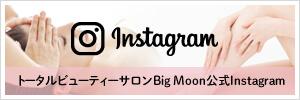 トータルビューティーサロンBig Moon公式Instagram