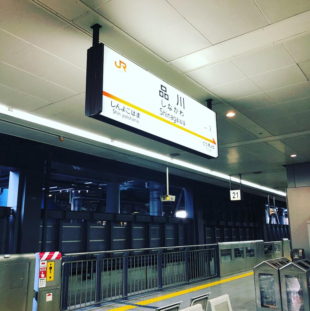 今日は東京さ〜!!